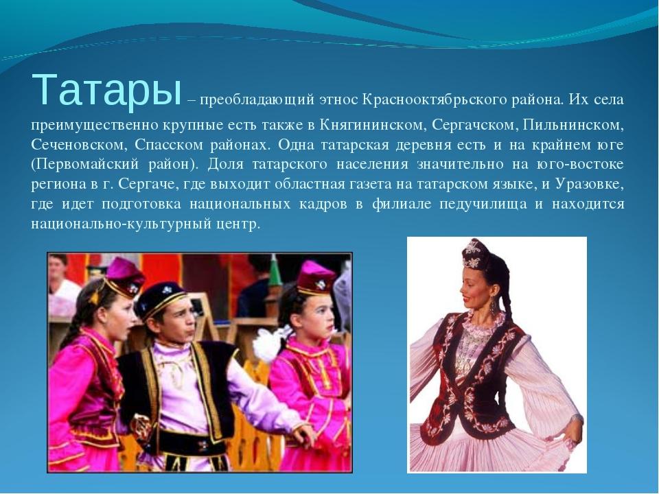 Татары – преобладающий этнос Краснооктябрьского района. Их села преимуществен...