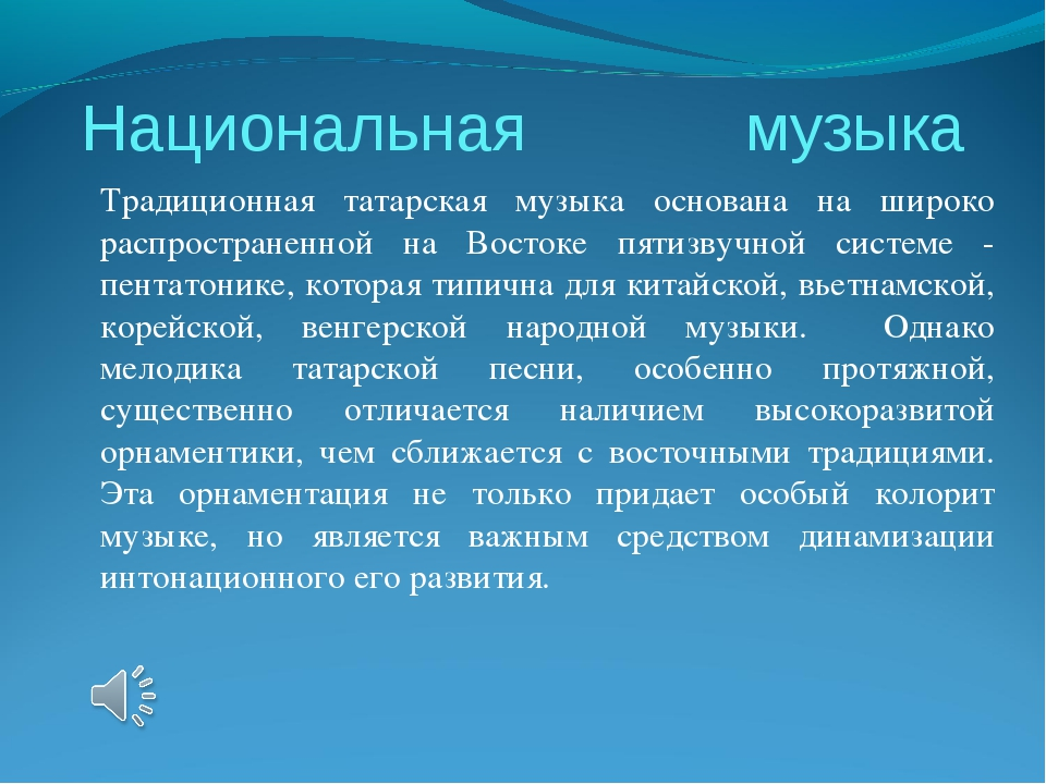 Национальная музыка Традиционная татарская музыка основана на широко распрос...
