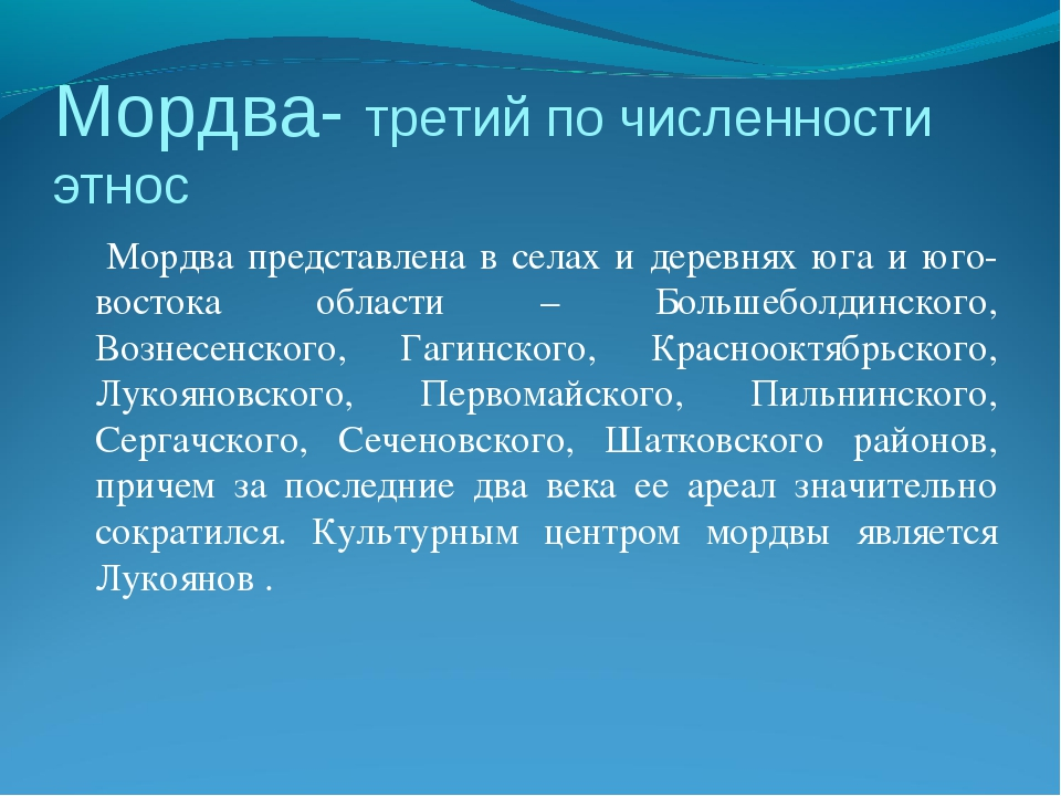 Мордва- третий по численности этнос Мордва представлена в селах и деревнях юг...