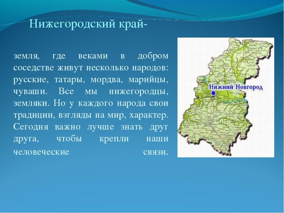 земля, где веками в добром соседстве живут несколько народов: русские, татары...