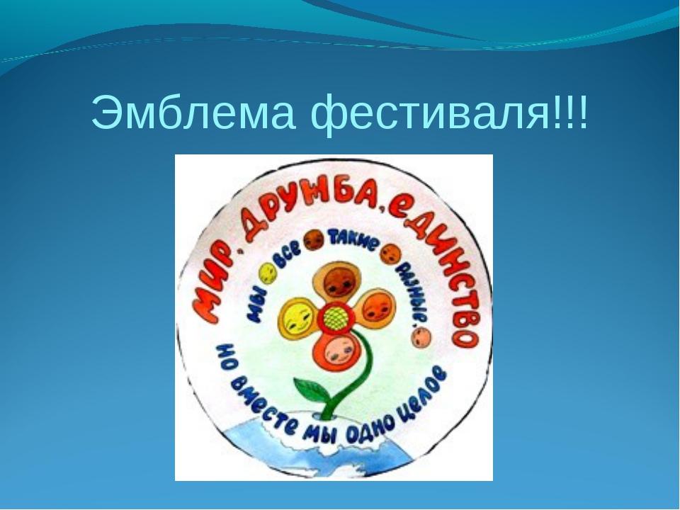 Эмблема фестиваля!!!