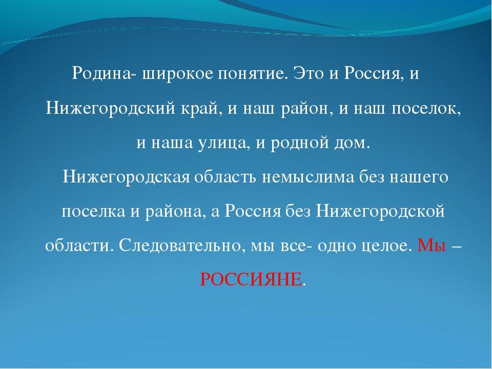 Родина- широкое понятие. Это и Россия, и Нижегородский край, и наш район, и...