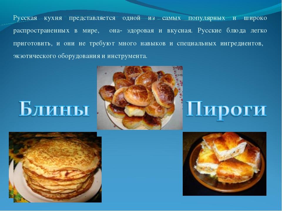 Русская кухня представляется одной из самых популярных и широко распространен...