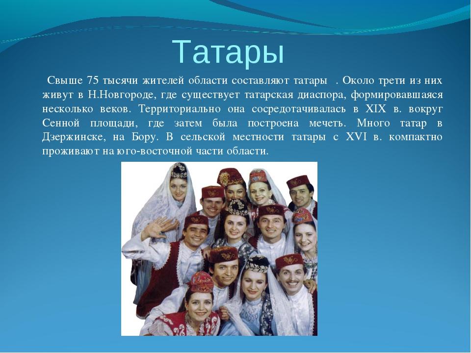 Татары Свыше 75 тысячи жителей области составляют татары . Около трети из них...
