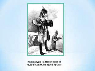 Карикатура на Наполеона III. «Еду в Крым, не еду в Крым»