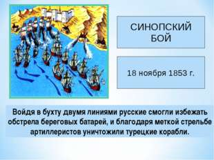 Войдя в бухту двумя линиями русские смогли избежать обстрела береговых батаре