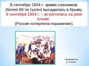 В сентябре 1854 г. армия союзников (более 60-ти тысяч) высадилась в Крыму. 8