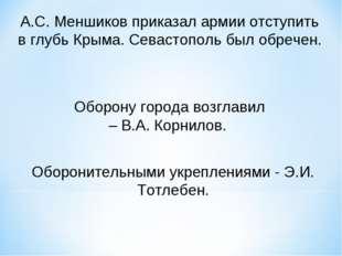 А.С. Меншиков приказал армии отступить в глубь Крыма. Севастополь был обречен