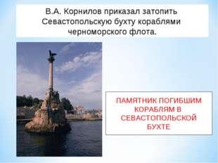 В.А. Корнилов приказал затопить Севастопольскую бухту кораблями черноморского