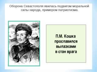 Оборона Севастополя явилась подвигом моральной силы народа, примером патриот