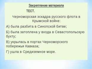 Закрепление материала ТЕСТ. Черноморская эскадра русского флота в Крымской во