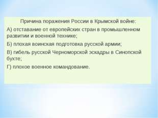 Причина поражения России в Крымской войне: А) отставание от европейских стран