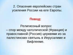 2. Опасения европейских стран усиления России на юге Европы. Повод: Религиозн