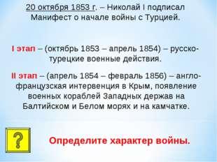 20 октября 1853 г. – Николай I подписал Манифест о начале войны с Турцией. I