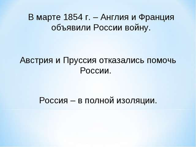 В марте 1854 г. – Англия и Франция объявили России войну. Австрия и Пруссия о...