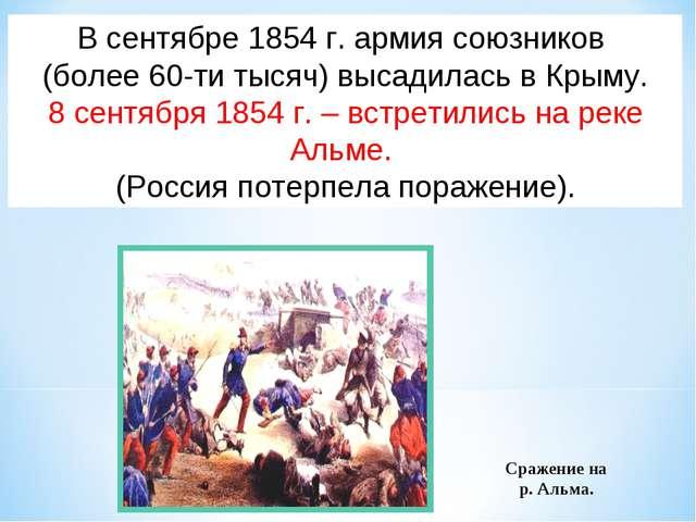 В сентябре 1854 г. армия союзников (более 60-ти тысяч) высадилась в Крыму. 8...