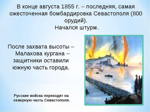 В конце августа 1855 г. – последняя, самая ожесточенная бомбардировка Севасто...