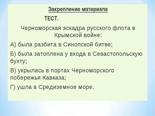 Закрепление материала ТЕСТ. Черноморская эскадра русского флота в Крымской во...