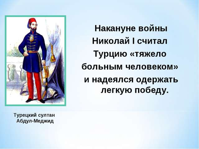 Накануне войны Николай I считал Турцию «тяжело больным человеком» и надеялся...