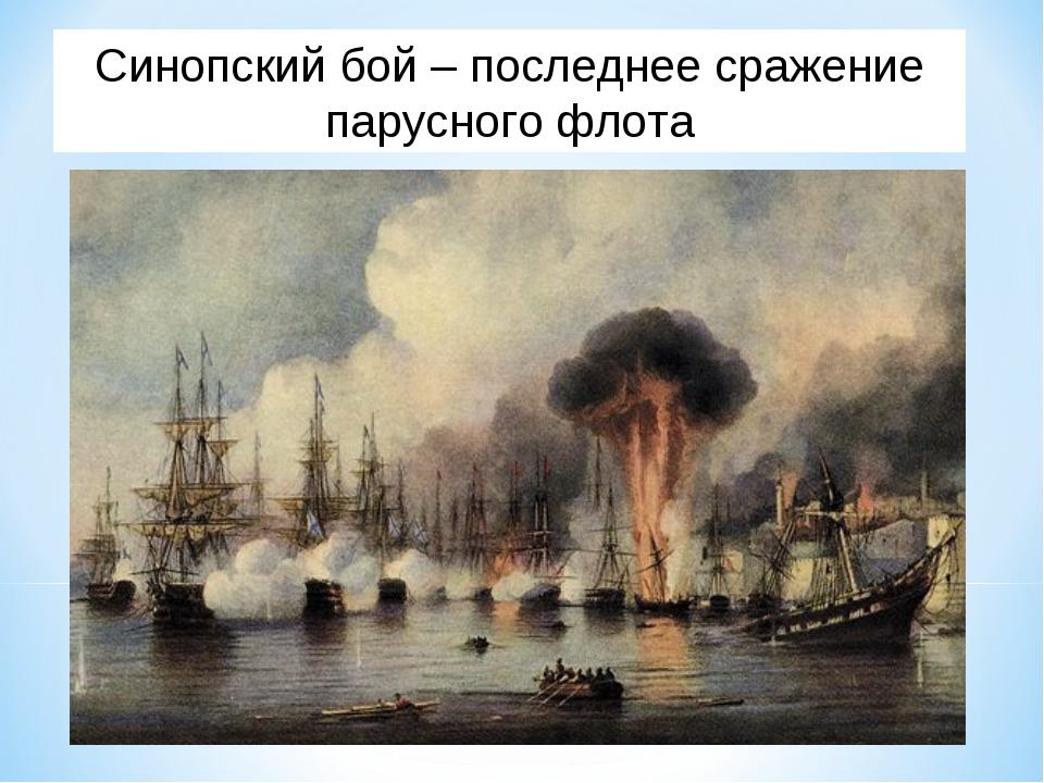 Синопский бой – последнее сражение парусного флота