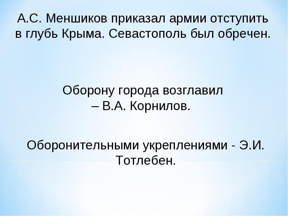 А.С. Меншиков приказал армии отступить в глубь Крыма. Севастополь был обречен...