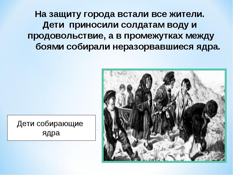 На защиту города встали все жители. Дети приносили солдатам воду и продовольс...