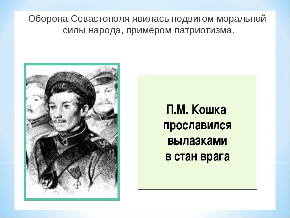 Оборона Севастополя явилась подвигом моральной силы народа, примером патриот...