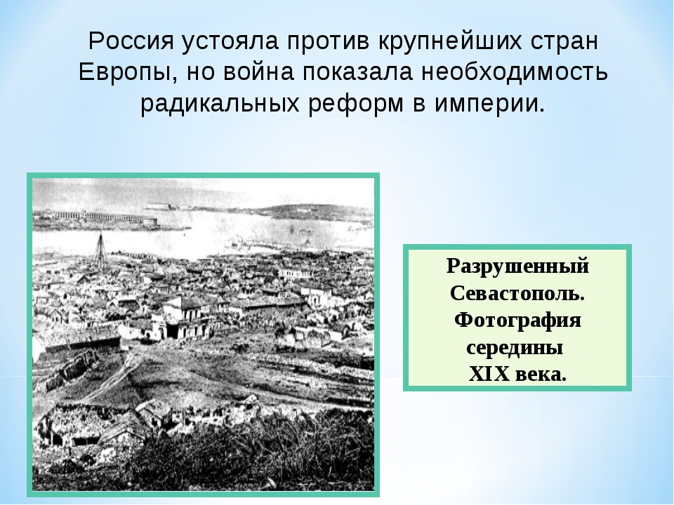 Разрушенный Севастополь. Фотография середины XIX века. Россия устояла против...