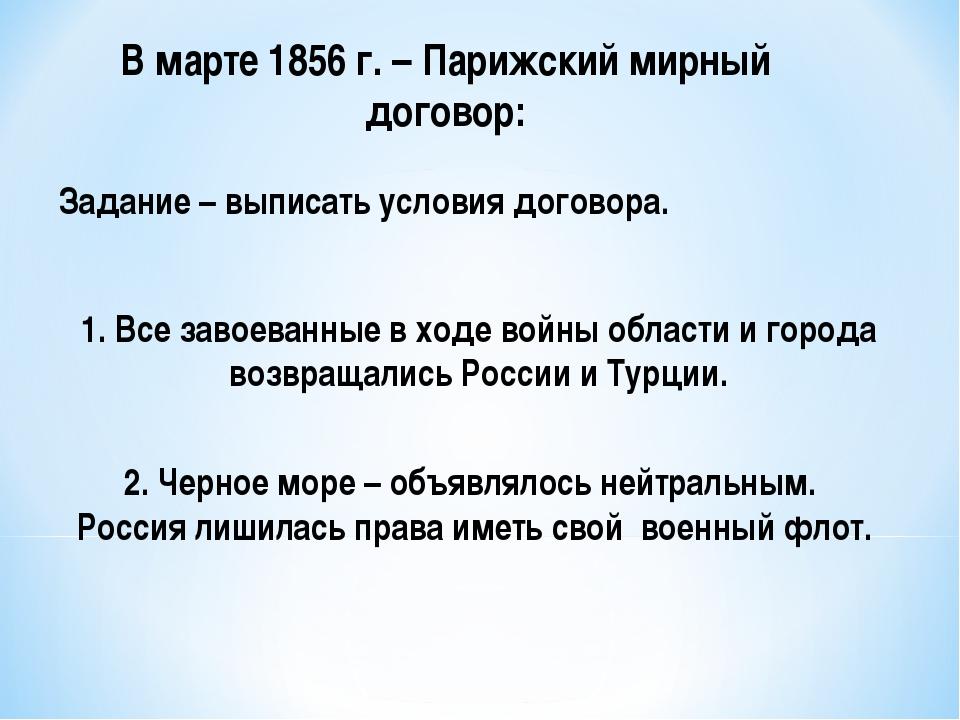 В марте 1856 г. – Парижский мирный договор: Задание – выписать условия догово...