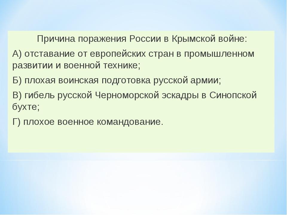 Причина поражения России в Крымской войне: А) отставание от европейских стран...