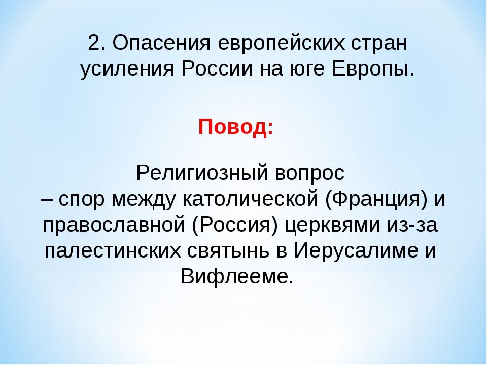 2. Опасения европейских стран усиления России на юге Европы. Повод: Религиозн...