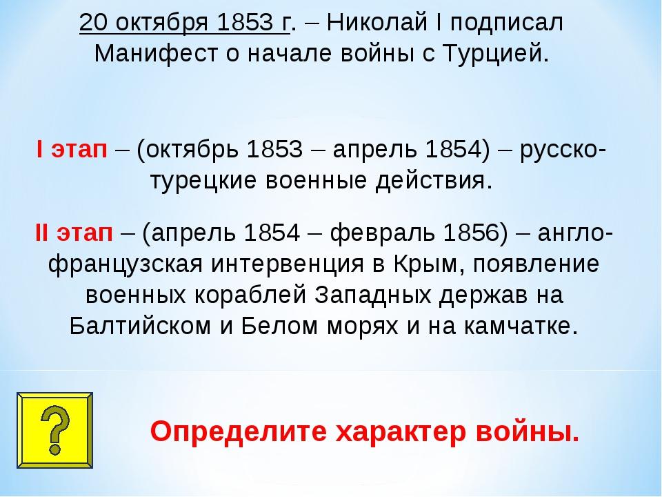 20 октября 1853 г. – Николай I подписал Манифест о начале войны с Турцией. I...