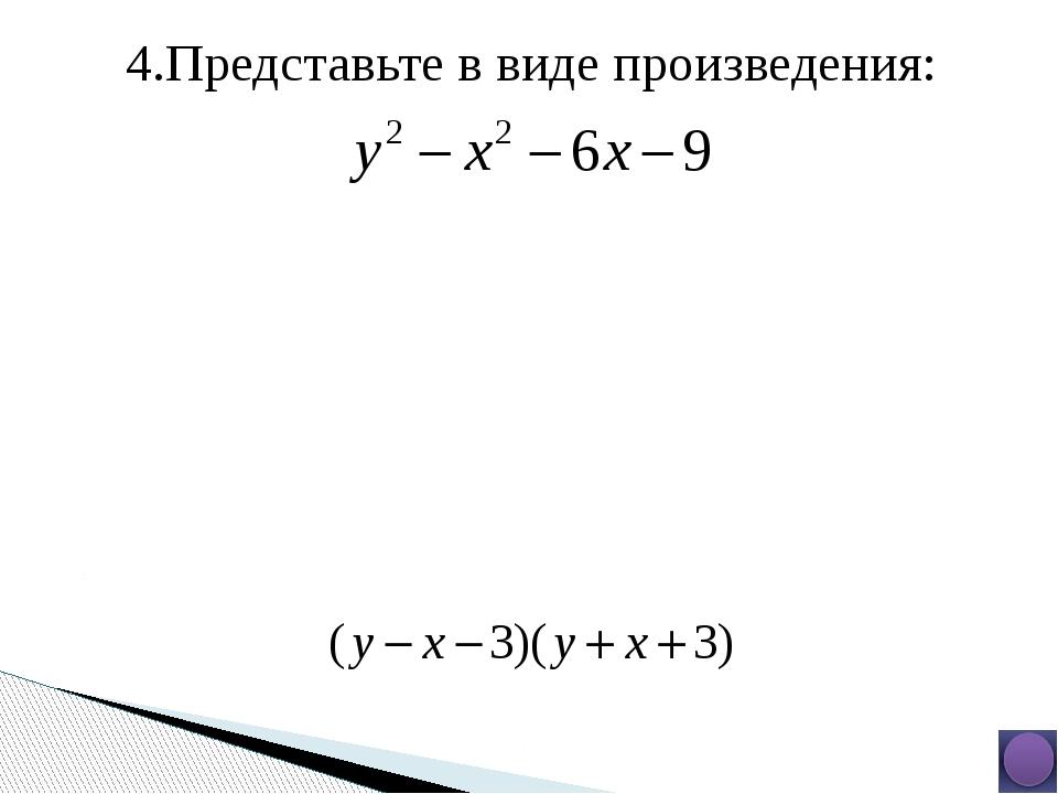 5.Решите уравнение: