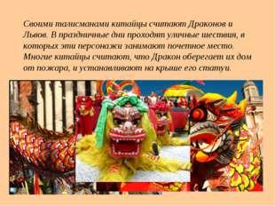 Своими талисманами китайцы считают Драконов и Львов. В праздничные дни проход
