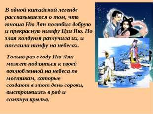В одной китайской легенде рассказывается о том, что юноша Ню Лян полюбил добр