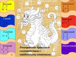 Разукрасьте дракона в соответствии с найденными ответами