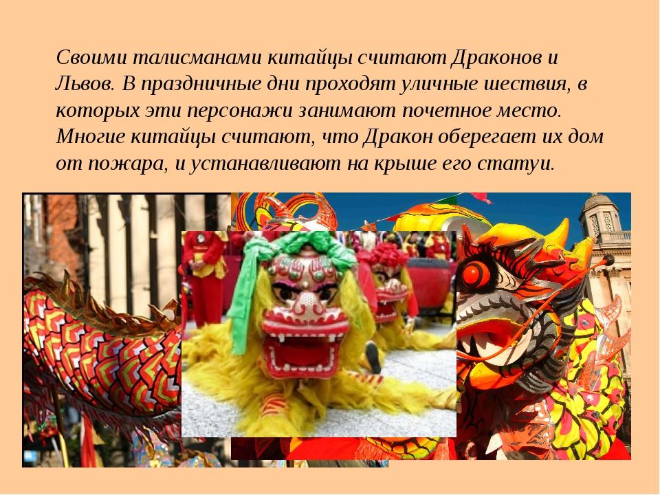 Своими талисманами китайцы считают Драконов и Львов. В праздничные дни проход...