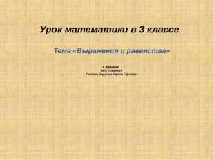 Урок математики в 3 классе Тема «Выражения и равенства» г. Фурманов МОУ СОШ №