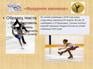 «Фигурное катание» На летней олимпиаде в 2010 году наши спортсмены завоевали
