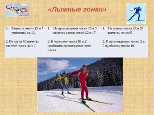 «Лыжные гонки» Разностьчисел 15 и 7 умножить на 10. 2. Из числа 80 вычесть ча