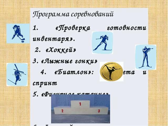 Программасоревнований 1. «Проверка готовности инвентаря». 2. «Хоккей» 3. «Лыж...