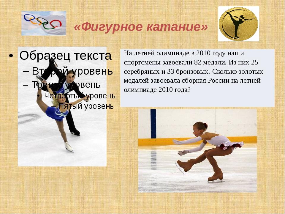 «Фигурное катание» На летней олимпиаде в 2010 году наши спортсмены завоевали...