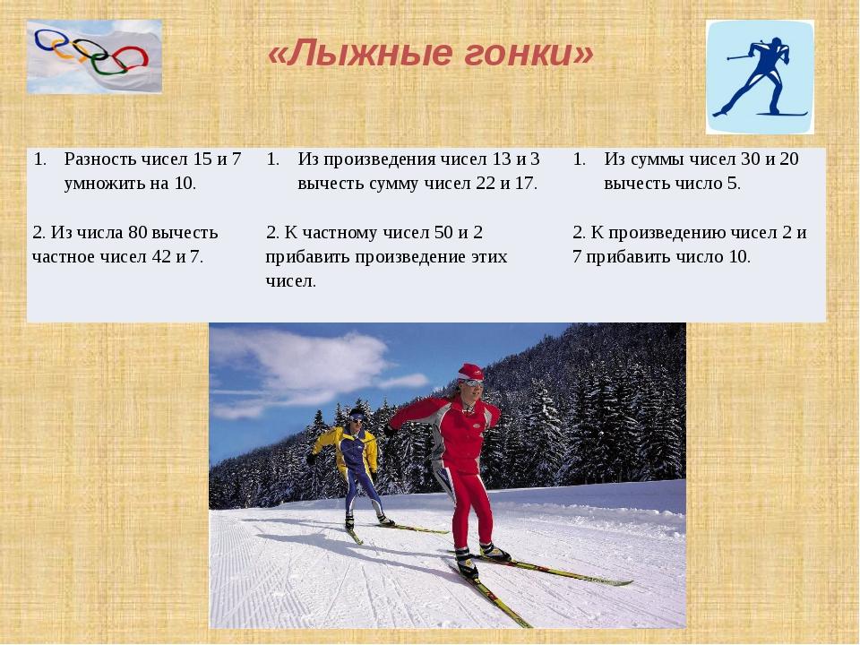 «Лыжные гонки» Разностьчисел 15 и 7 умножить на 10. 2. Из числа 80 вычесть ча...