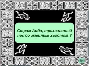 Цербер