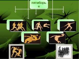 Первые Олимпийские игры состоялись в ____________ Они посвящались богу ______