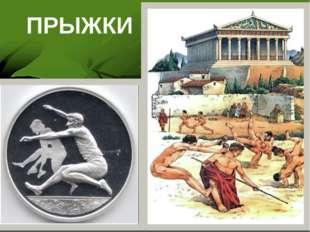 Хронология Олимпийских игр Р.Х. «Быстрее, выше, сильнее» 7-23 февраля 2014 г.