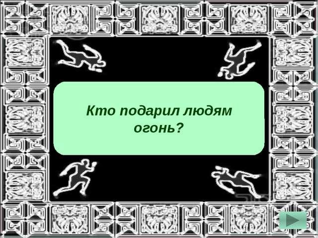 Назовите имя греческого героя, убившего Минотавра
