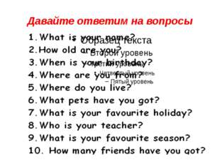 Давайте ответим на вопросы