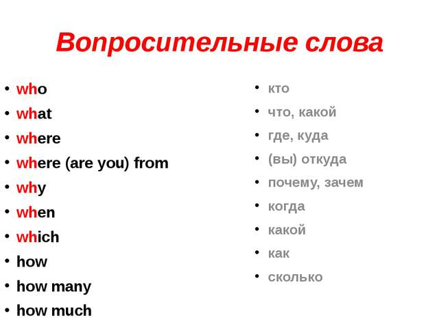 Вопросительные слова who what where where (are you) from why when which how h...