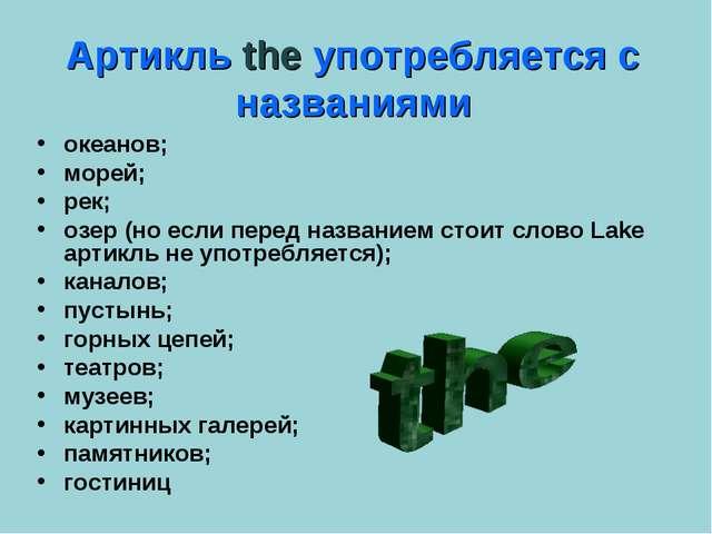 Артикль the употребляется с названиями океанов; морей; рек; озер (но если пер...